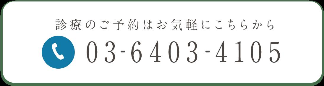 診療のご予約はお気軽にこちらから 03-6403-4105